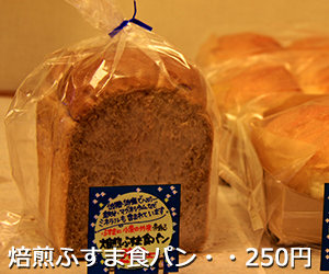メニュー画像(焙煎ふすま食パン)