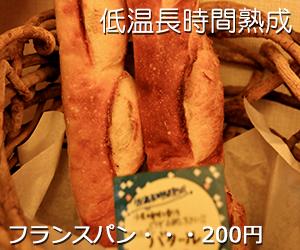 メニュー画像(フランスパン)